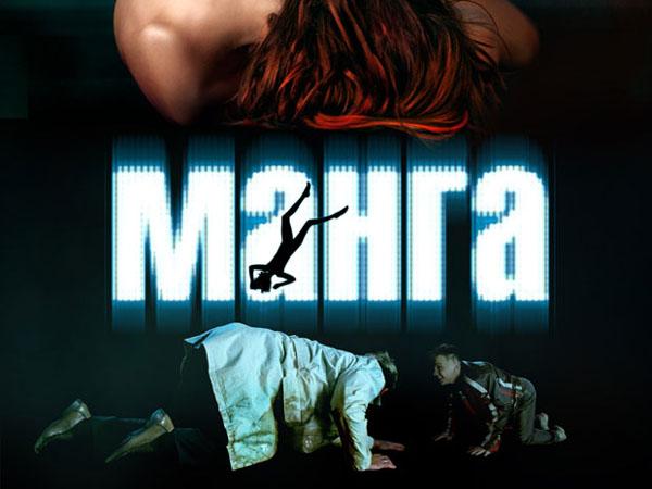 Если Иван Билибин – это манга , то «Манга» – это кино!