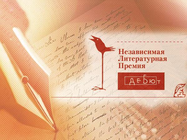 Новые писатели