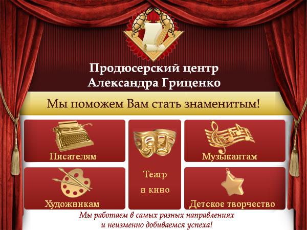 Продюсерский центр Александра Гриценко