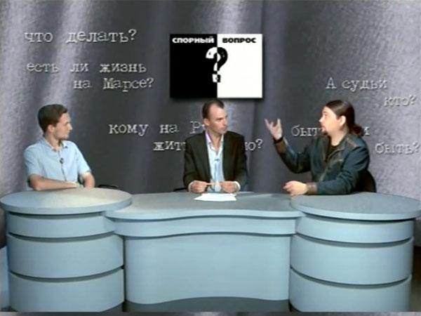 Александр Гриценко в программе «Спорный вопрос»