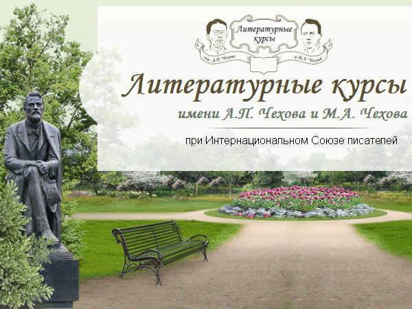 Литературные курсы имени А.П. Чехова и М.А. Чехова
