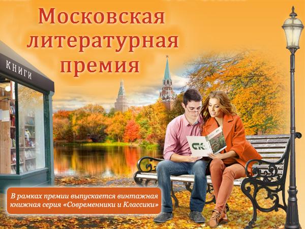 Московская литературная премия