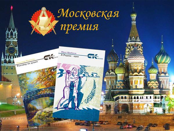 Как стать лауреатом Московской литературной премии