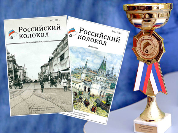 Журнал «Российский колокол»