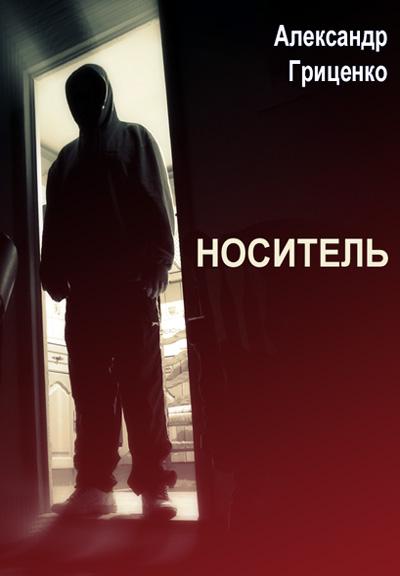 Пьеса «Носитель»