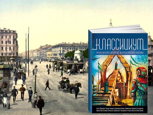 Классициум: фантастическая антология нефантастической классики