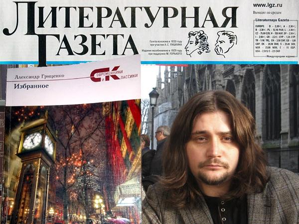 «Литературная газета» о книге Александра Гриценко «Избранное»