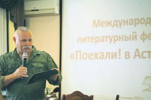 Писатель и казачий есаул Андрей Белянин.