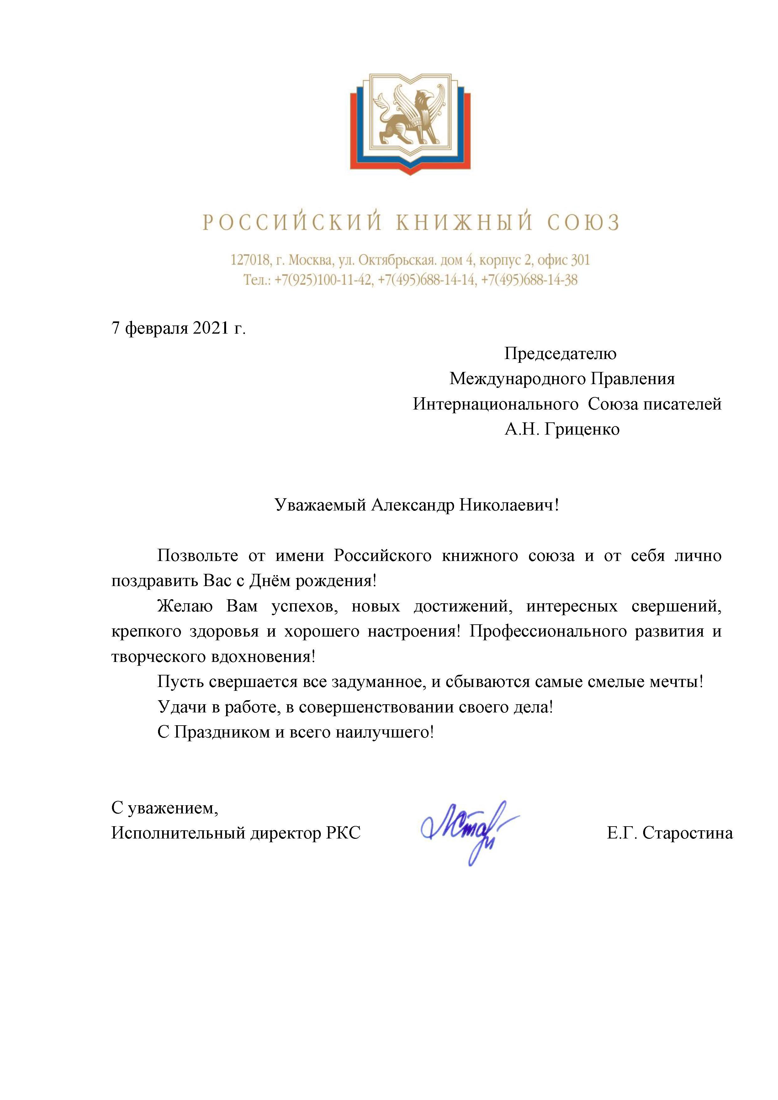 Поздравление от Российского книжного союза
