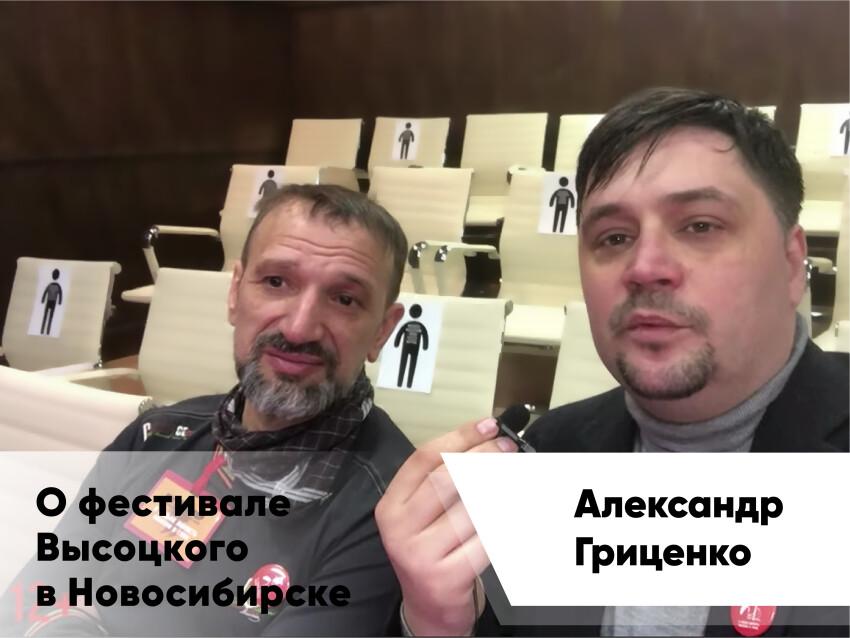 Александр Гриценко: О фестивале Высоцкого в Новосибирске