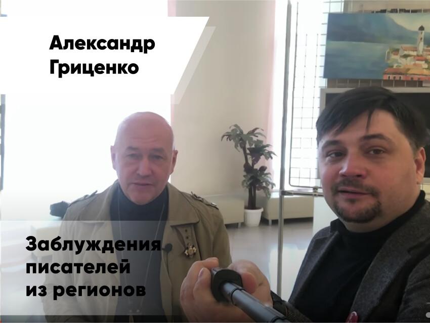 Александр Гриценко: Итоги фестиваля Высоцкого