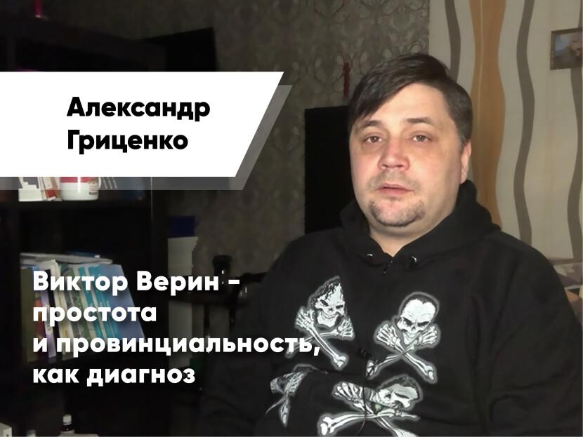 Александр Гриценко: Виктор Верин — простота и провинциальность, как диагноз