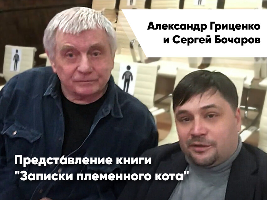 Александр Гриценко и Сергей Бочаров. Представление книги «Записки племенного кота»