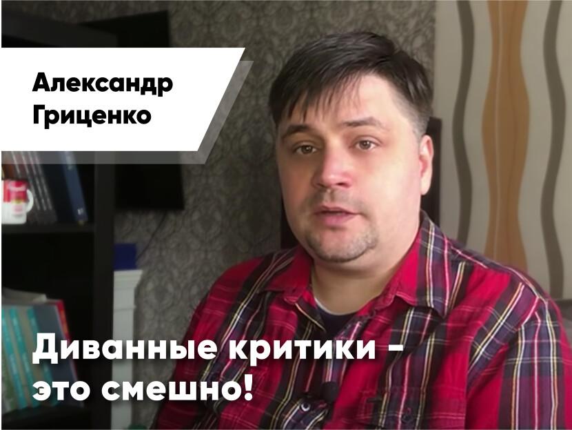 Александр Гриценко: Диванные критики – это смешно!
