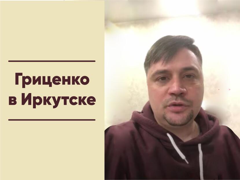 А.Н.Гриценко в Иркутске