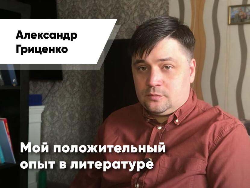 Александр Гриценко: Мой положительный опыт в литературе