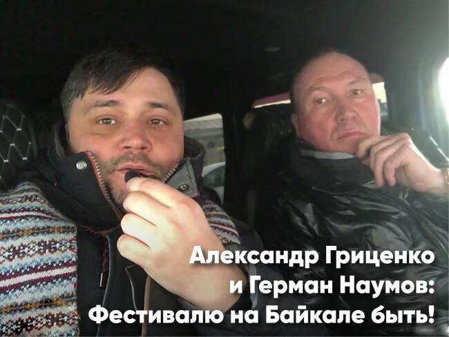 Александр Гриценко и Герман Наумов: Фестивалю на Байкале быть!