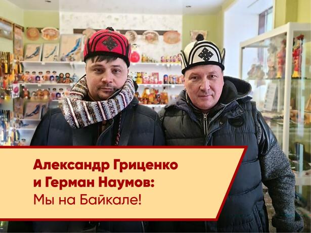 Александр Гриценко и Герман Наумов: Мы на Байкале!