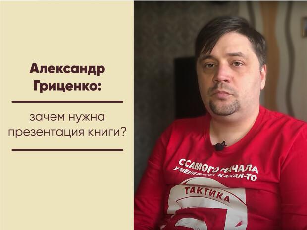 Александр Гриценко: зачем нужна презентация книги?