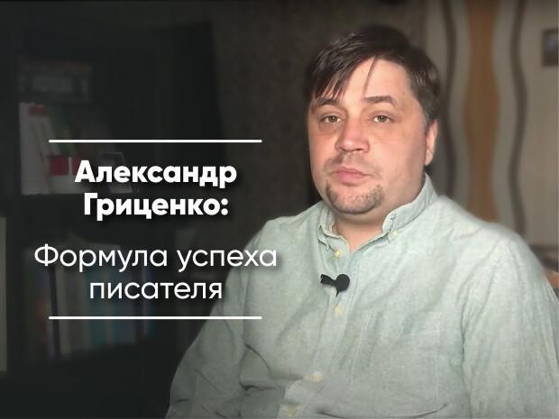 Александр Гриценко: Формула успеха писателя