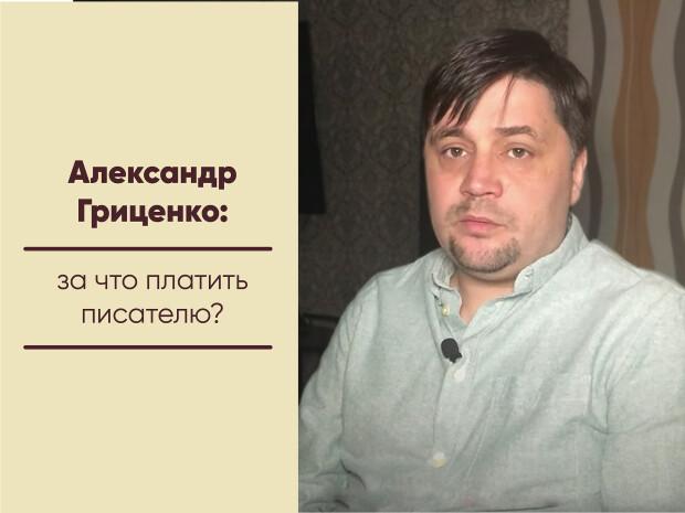 Александр Гриценко: за что платить писателю?