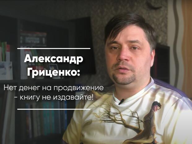 Александр Гриценко: Нет денег на продвижение – книгу не издавайте!
