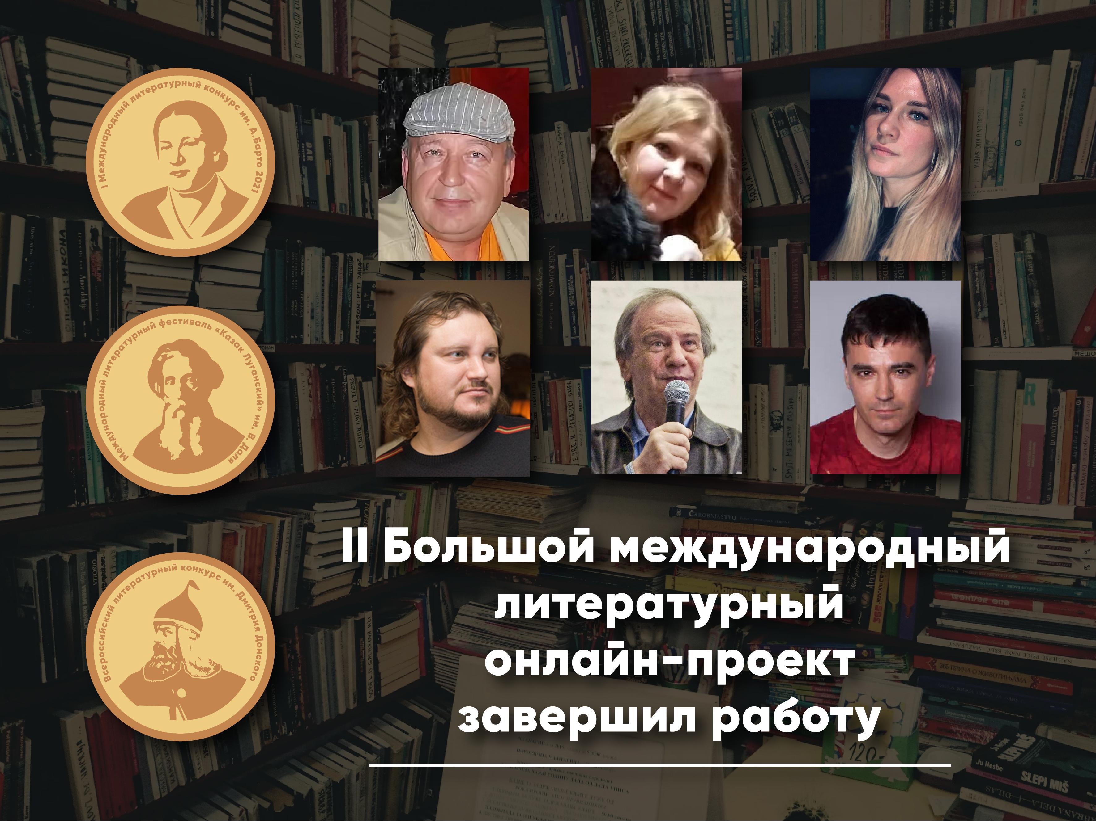 II Большой международный литературный онлайн-проект завершил работу