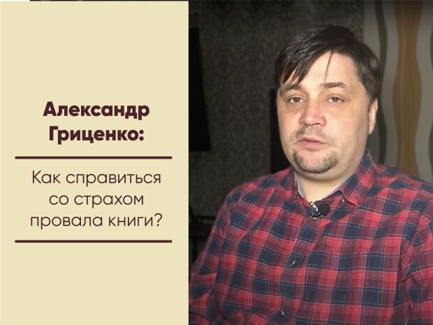 Александр Гриценко: Как справиться со страхом провала книги?