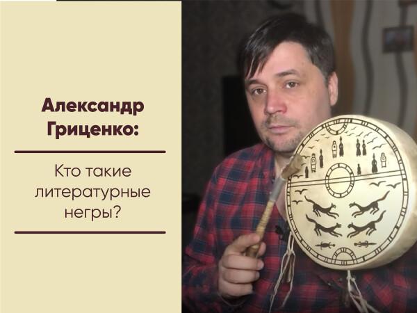 Александр Гриценко: Кто такие «литературные негры»?