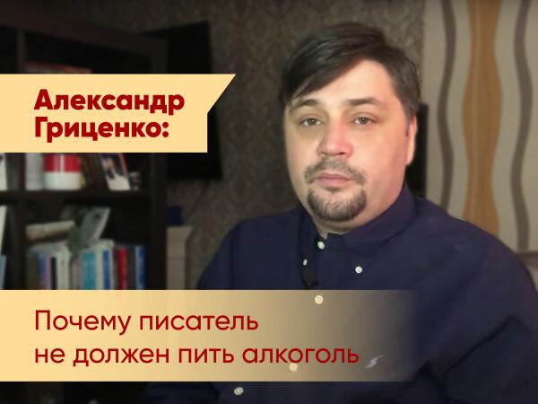 Александр Гриценко: Почему писатель не должен пить алкоголь