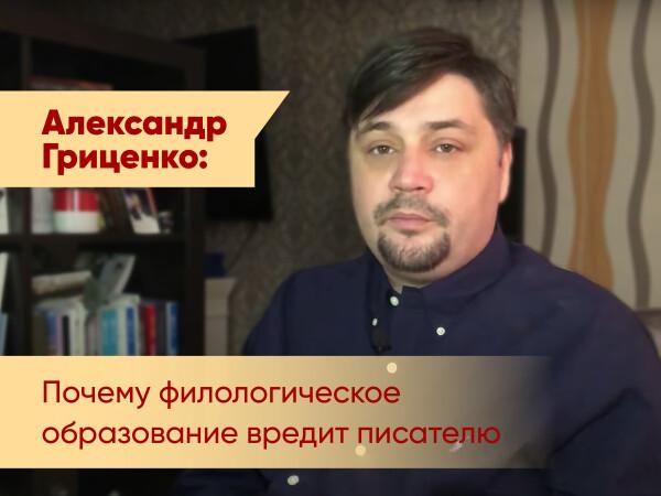 Александр Гриценко: Почему филологическое образование вредит писателю