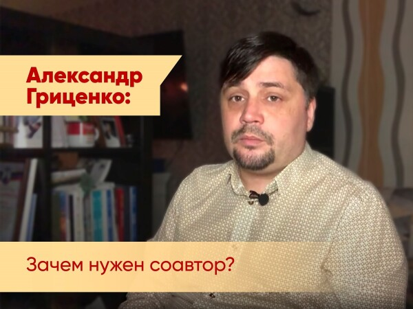 Александр Гриценко: Зачем нужен соавтор?