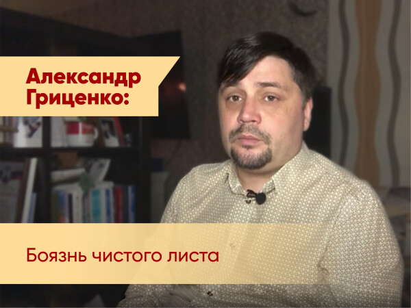 Александр Гриценко: Боязнь чистого листа