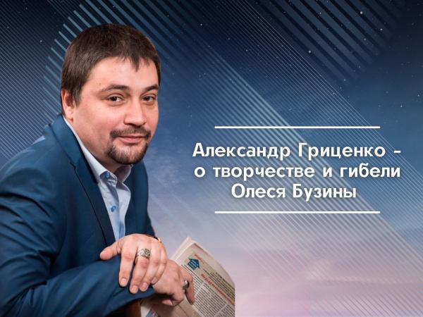 Александр Гриценко – о творчестве и гибели Олеся Бузины