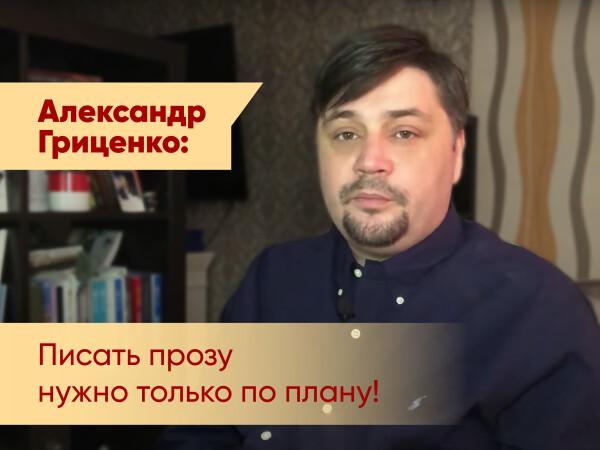 Александр Гриценко: Прозу нужно писать только по плану