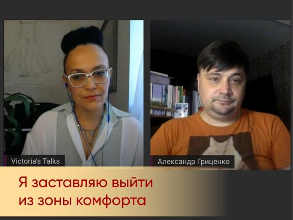 Канал Victoria's Talks знакомит Кубу с Александром Гриценко