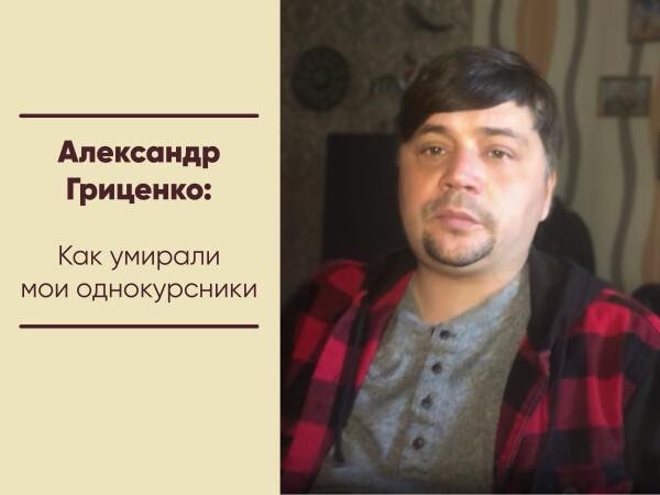 Александр Гриценко: Как умирали мои однокурсники