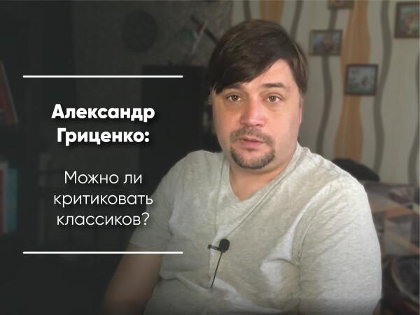 Александр Гриценко: Можно ли критиковать классиков?