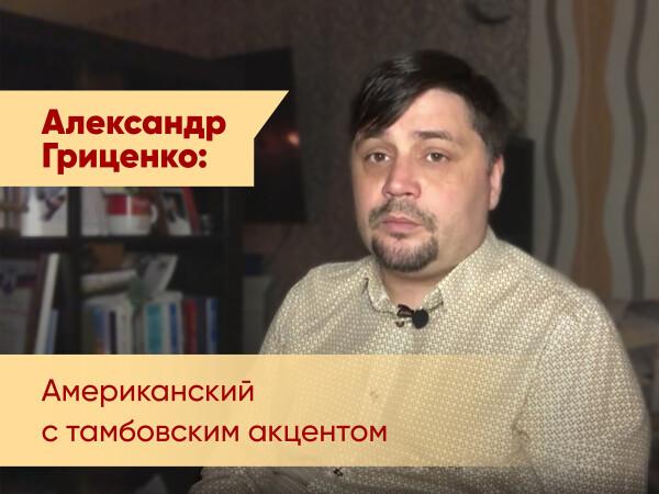 Александр Гриценко: Американский с тамбовским акцентом