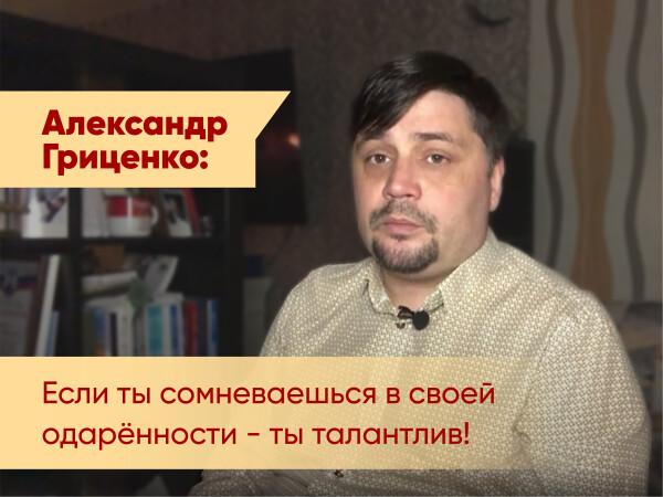 Александр Гриценко: Если ты сомневаешься в своей одаренности – ты талантлив!