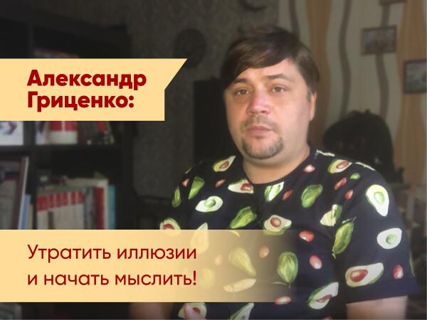 Александр Гриценко: Утратить иллюзии и начать мыслить!